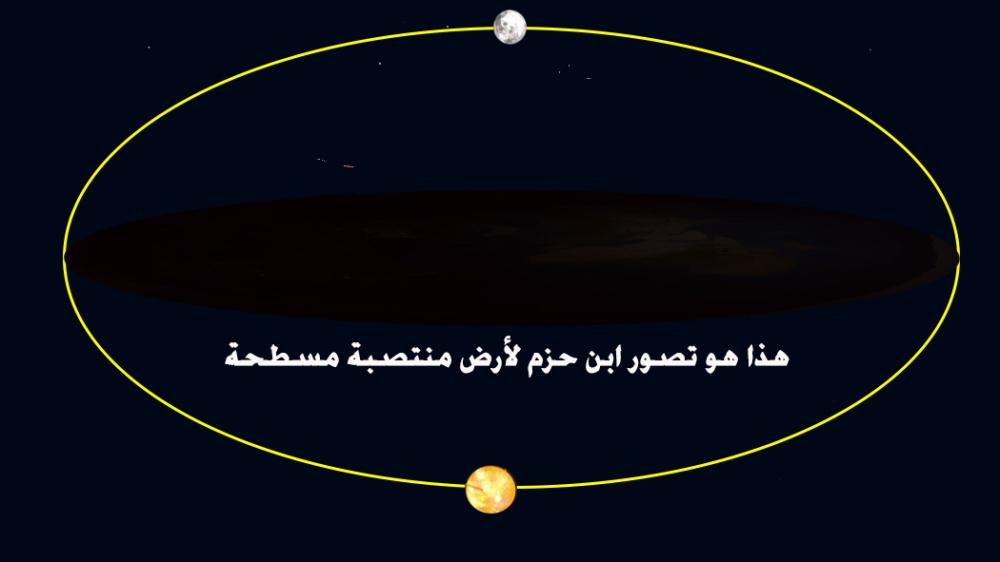 FE ibn hazm