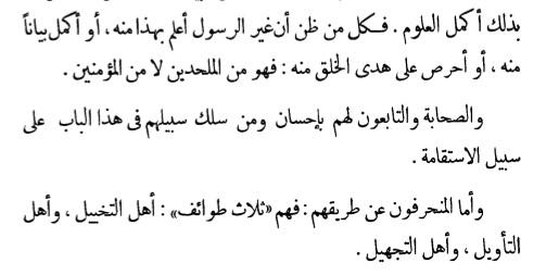 ibn taymia10.jpg