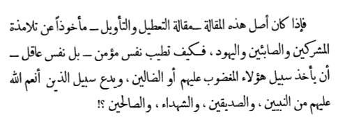 ibn taymia2.jpg