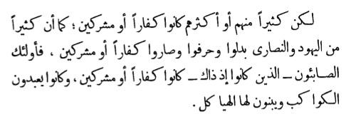 ibn taymia6.jpg